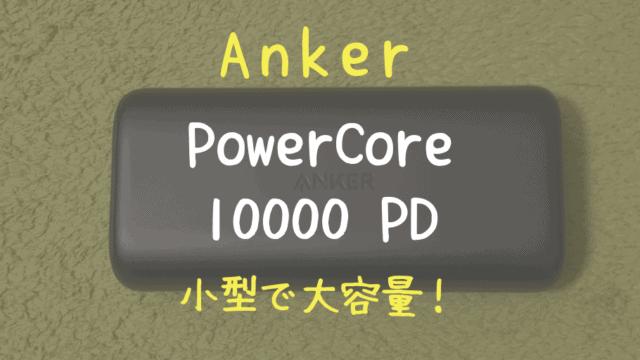 Anker PowerCore 10000 PD レビュー