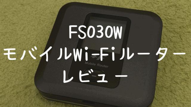 FUJISOFT FS030W レビュー