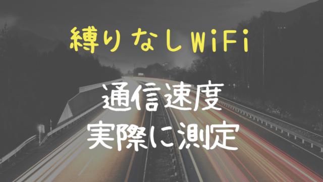 縛りなしWiFi 通信速度