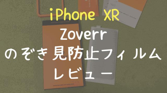 Zoverr のぞき見防止フィルム