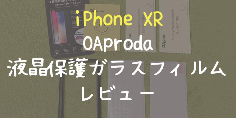 OAproda 液晶保護ガラスフィルム