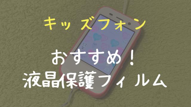 キッズフォン ASDEC 液晶保護フィルム