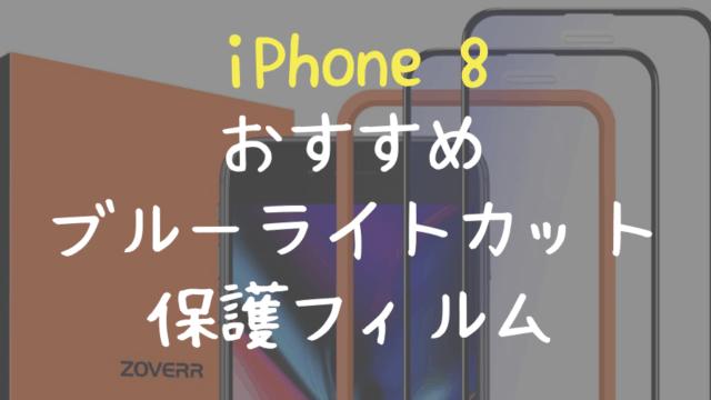 iPhone8 ブルーライトカット保護フィルム