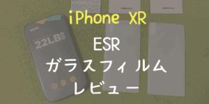 【iPhone XR】ESR ガラスフィルム【レビュー】