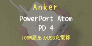 【最強USB充電器】Anker PowerPort Atom PD 4レビュー【100Wもの高出力】