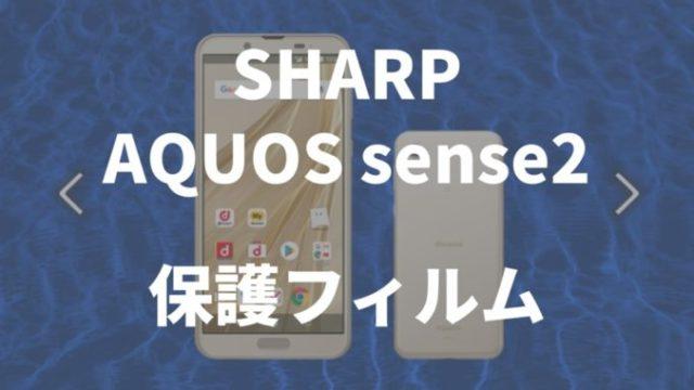 SHARP AQUOS sense2 保護フィルム
