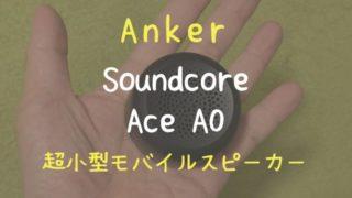 Anker Soundcore Ace A0