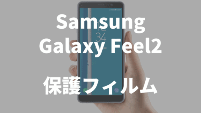 Samsung Galaxy Feel2 保護フィルム