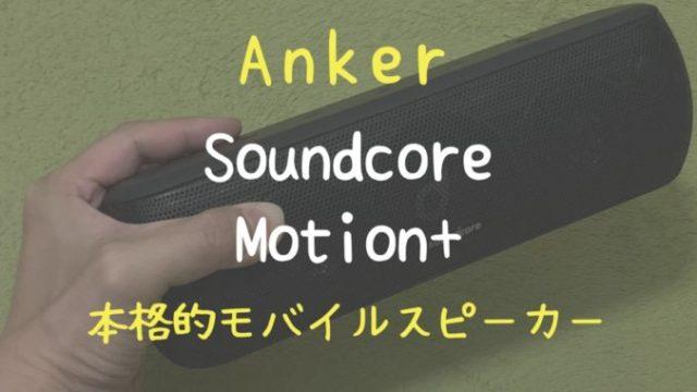 Anker Soundcore Motion+ レビュー