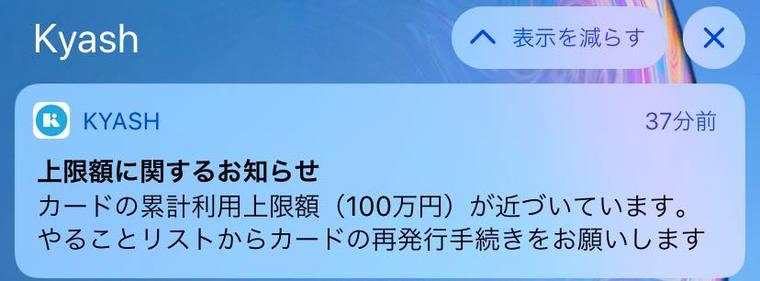 Kyash 100万円上限