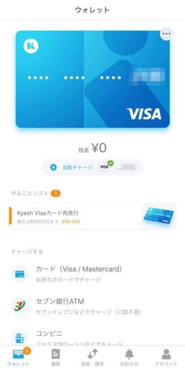 Kyash 累計利用上限額100万円