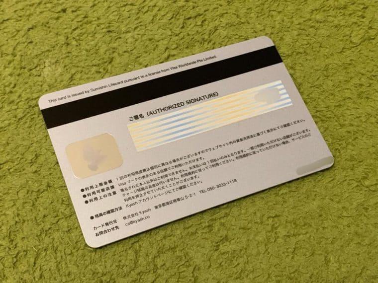 Kyashリアルカード再発行