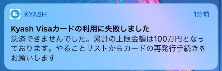 Kyashリアルカード100万円限度まで使った