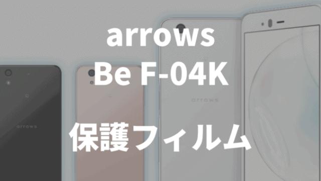 Fujitsu arrows Be F-04K 保護フィルム