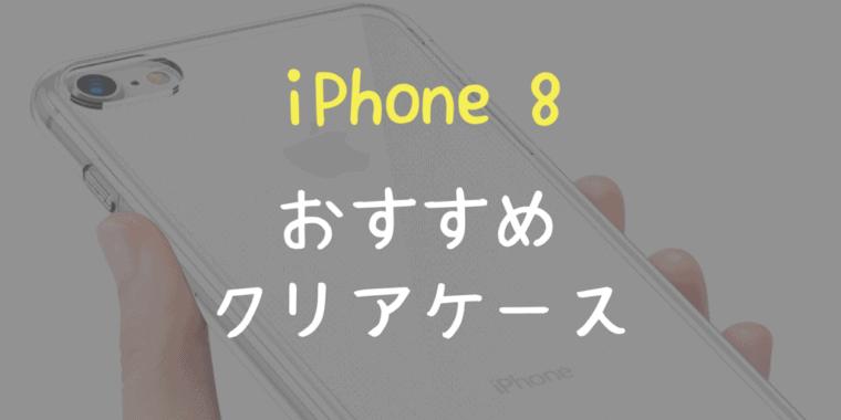 iPhone8 おすすめクリアケース