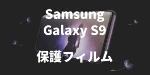 Samsung Galaxy S9 保護フィルム