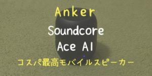 【Anker Soundcore Ace A1】使用レビュー【安いのに音がいい!】