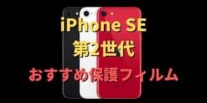 【iPhoneSE 第2世代】保護フィルムのおすすめ【厳選4種】