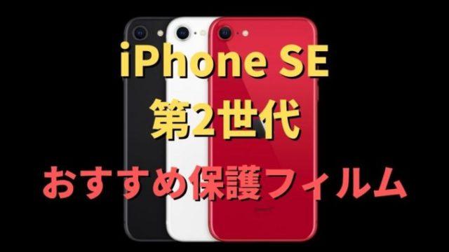 iPhoneSE 第2世代 おすすめ 保護フィルム