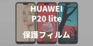 HUAWEI P20 lite おすすめ保護フィルム