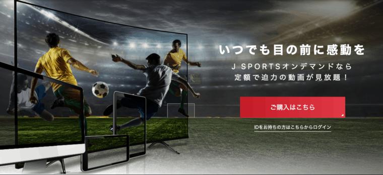 Jスポーツ オンデマンド