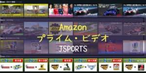 【アマゾンプライム Jスポーツ】徹底解説!【Amazonプライムビデオチャンネル JSPORTS】