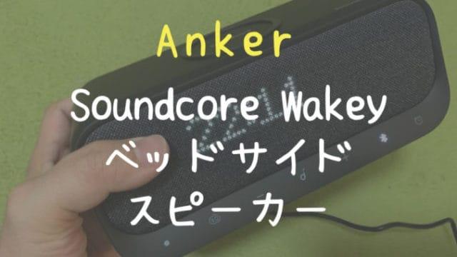 Anker Soundcore Wakey