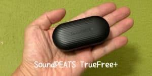 【SoundPEATS TrueFree+】使用レビュー【安いのに良い音!ワイヤレスイヤホン】