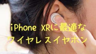 iPhone XRに最適なワイヤレスイヤホン