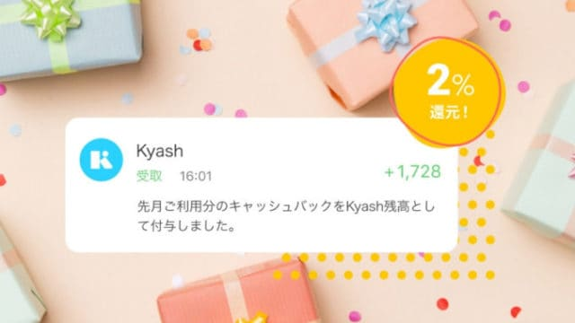 kyash-1year-cashback