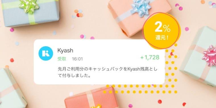 kyash-1year-cashback