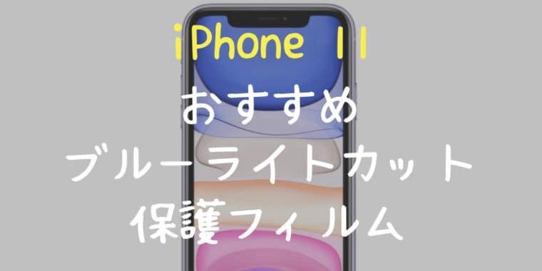 iPhone 11 ブルーライトカット 保護フィルム おすすめ