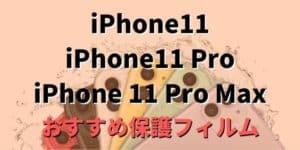 【iPhone11/11Pro/11ProMax】保護フィルムおすすめ【実際に試して厳選!】