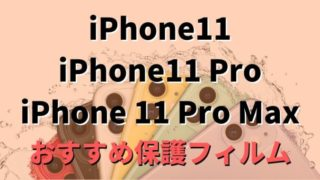 iPhone11 iPhone11Pro iPhone11ProMax おすすめ保護フィルム
