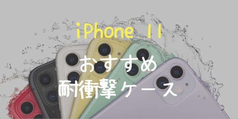 iPhone 11 耐衝撃ケース おすすめ