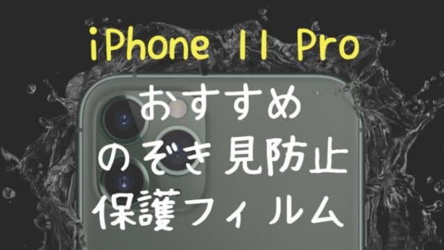 iPhone11Pro おすすめ のぞき見防止フィルム