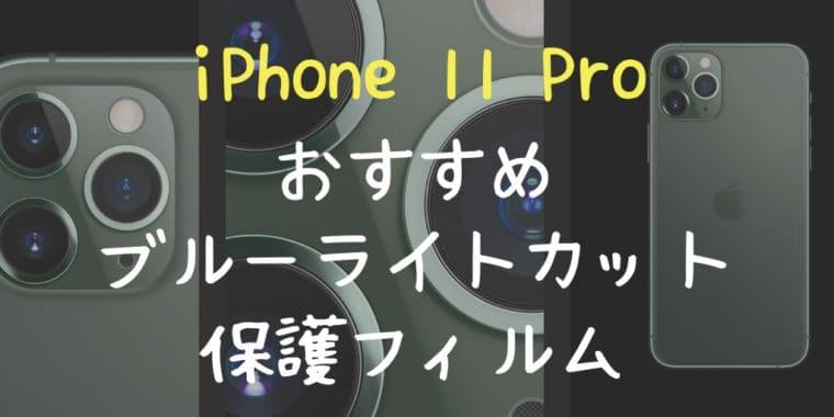 iPhone11Pro ブルーライトカット 保護フィルム