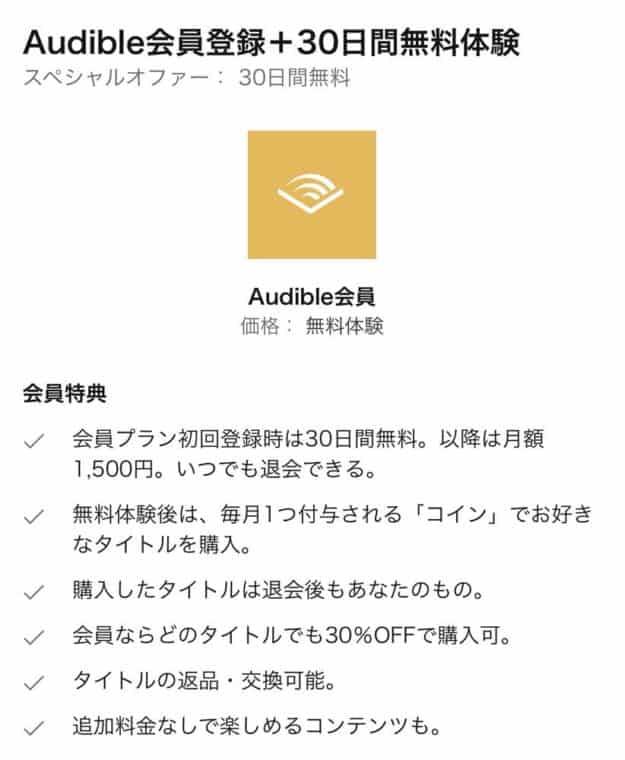 Audible オーディブル 2度目の無料体験
