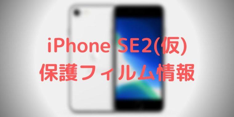 iPhone SE2 保護フィルム