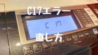 日立 HITACHI ドラム型洗濯機 C17 エラー 直し方