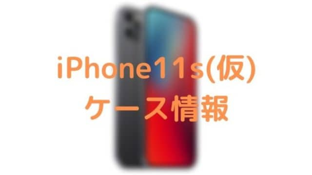 iPhone11s ケース