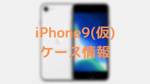 iPhone9 ケース