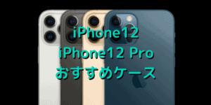 【iPhone12 / 12 Pro】おすすめケース