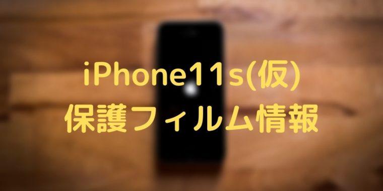 iPhone11s 保護フィルム 情報