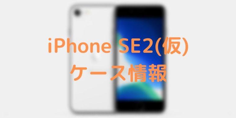 iPhone SE2 ケース
