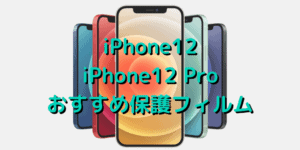 【iPhone12/12 Pro】おすすめ保護フィルム【実際に試して比較】