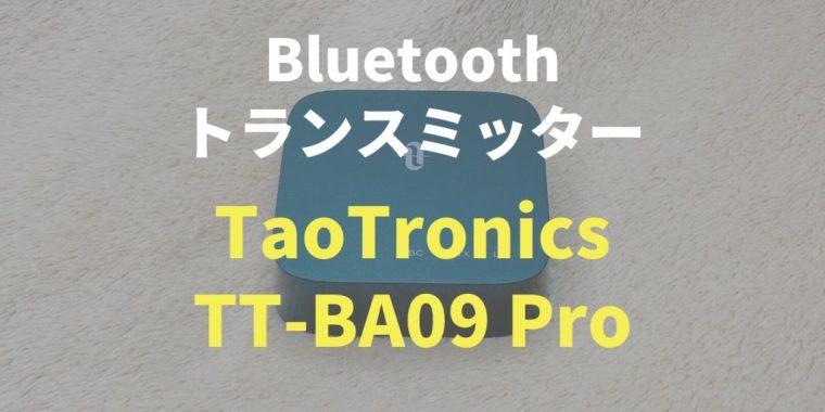 TaoTronics TT-BA09 Pro