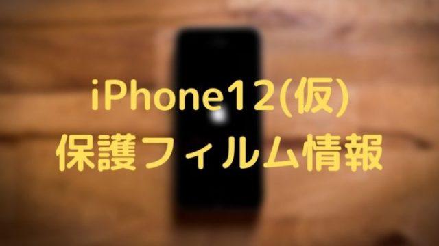 iPhone12 保護フィルム