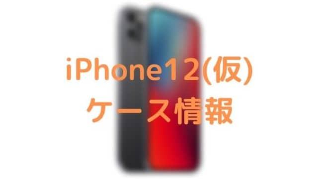 iPhone12 ケース おすすめ