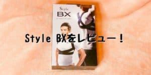 【Style BX】実際に使ってみた!猫背の治し方【口コミ レビュー】